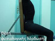 Θέση φυσιολογικής λόρδωσης σε καθιστή θέση